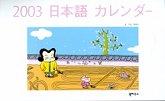 일본어 달력(2003)