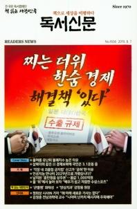 독서신문(리더스뉴스)(2019년 Vol. 1656)
