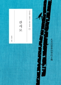 산시로 -나쓰메 소세키 전집07