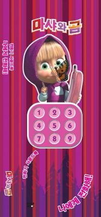 마샤와 곰: 나에게 전화해! 전화기 사운드북