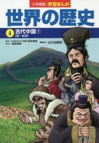 世界の歷史 4