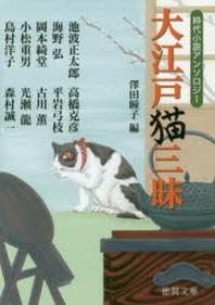 大江戶猫三昧 時代小說アンソロジ- 新裝版