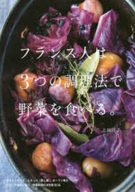 フランス人は,3つの調理法で野菜を食べる.