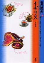 世界の食文化 17