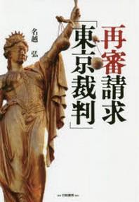 再審請求「東京裁判」