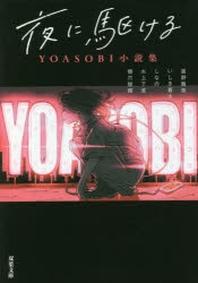 夜に驅ける YOASOBI小說集
