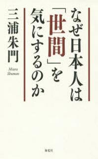 なぜ日本人は「世間」を氣にするのか