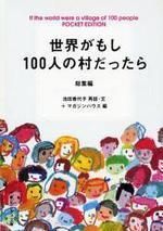 世界がもし100人の村だったら 總集編 POCKET EDITION