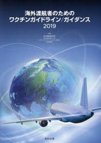 海外渡航者のためのワクチンガイドライン/ガイダンス 2019