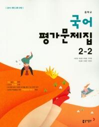 중학교 국어 2-2 평가문제집(2019)