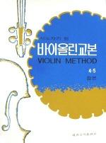시노자키 바이올린교본 4.5(합본)