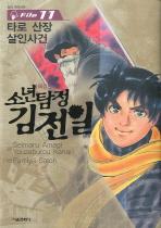 소년탐정 김전일. 11