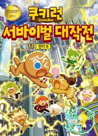 쿠키런 서바이벌 대작전. 11: 전기 편