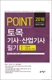 Point 토목기사 산업기사 필기. 1: 측량학 토질 및 기초(2018)