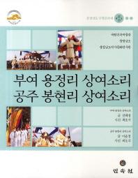 부여 용정리 상여소리 공주 봉현리 상여소리: 충청남도 무형문화재 제22 23호