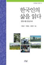 한국인의 삶을 읽다