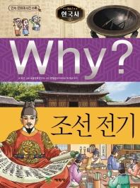 Why? 한국사: 조선 전기