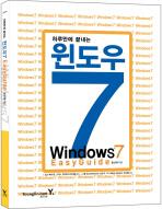 하루만에 끝내는 윈도우 7 EASY GUIDE