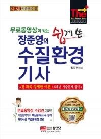 장준영의 쉽게 쓴 수질환경 기사(2020)