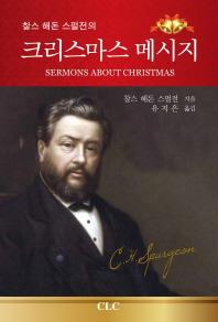 찰스 해돈 스펄전의 크리스마스 메시지