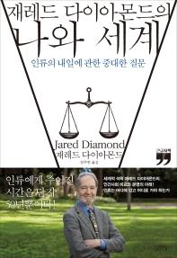 재레드 다이아몬드의 나와 세계(큰글자책)