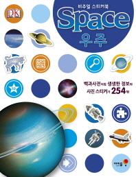 비주얼 스티커북: Space 우주