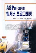 ASP를 이용한 웹서버 프로그래밍(CD-ROM 1장포함)