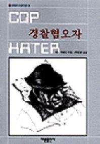 경찰혐오자(세계추리걸작선 14)