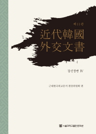 근대한국외교문서. 11: 갑신정변(4)