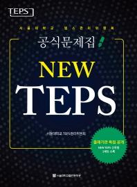NEW TEPS: 서울대학교 텝스관리위원회 공식문제집