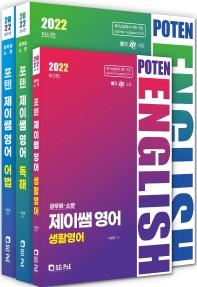 포텐(Poten) 제이쌤 영어 세트(2022)