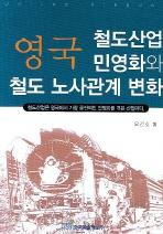영국 철도산업 민영화와 철도 노사관계 변화