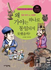 역사공화국 한국사법정. 4: 왜 가야는 하나로 통일되지 못했을까
