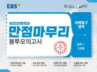 EBS 만점마무리 봉투모의고사 과학탐구영역 화학1 5회분(2021)(2022 수능대비)