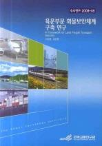 육운부문 화물보안체계 구축 연구