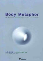 바디 메타포(BODY METAPHOR): 유비쿼터스 기술과 환경