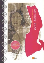 한국 문학과 개인성