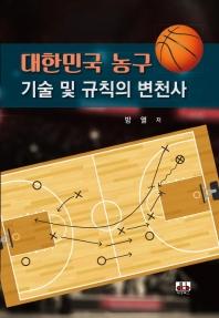 대한민국 농구 기술 및 규칙의 변천사