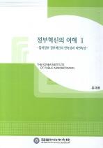 정부혁신의 이해 2: 참여정부 정부혁신의 연속성과 비연속성