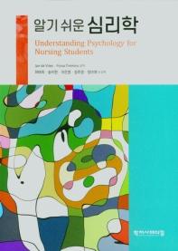 알기쉬운 심리학