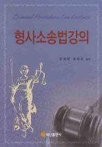 형사소송법강의
