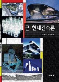 근 현대건축론