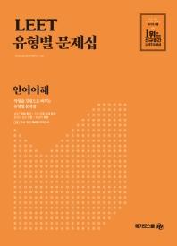 LEET 유형별 문제집: 언어이해