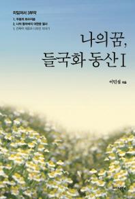 나의 꿈, 들국화 동산. 1