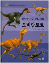 뜀박질 선수 타조 공룡 오비랍토르