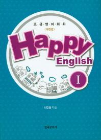 Happy English. 1
