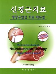 신경근치료: 통증유발점 치료 매뉴얼