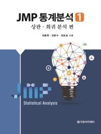 JMP 통계분석. 1: 상관회귀 분석 편