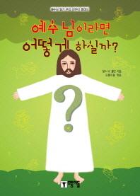 예수님이라면 어떻게 하실까