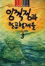 임꺽정과 일곱형제들 3(산하 어린이 5)